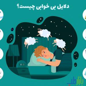 دلایل بی خوابی چیست؟