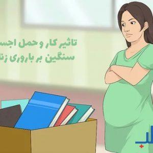 تاثیر کار و حمل اجسام سنگین بر باروری زنان