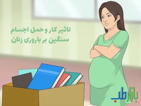 بارداری زنان