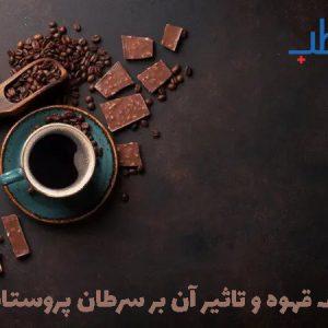 مصرف قهوه و تاثیر آن بر سرطان پروستات