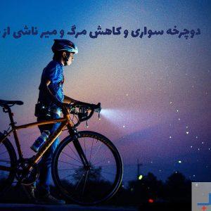 دوچرخه سواری و کاهش مرگ و میر ناشی از سرطان