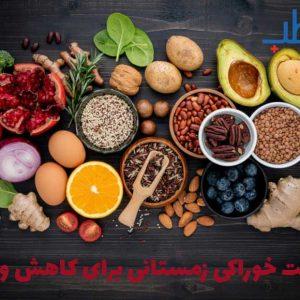 هفت خوراکی زمستانی برای کاهش وزن