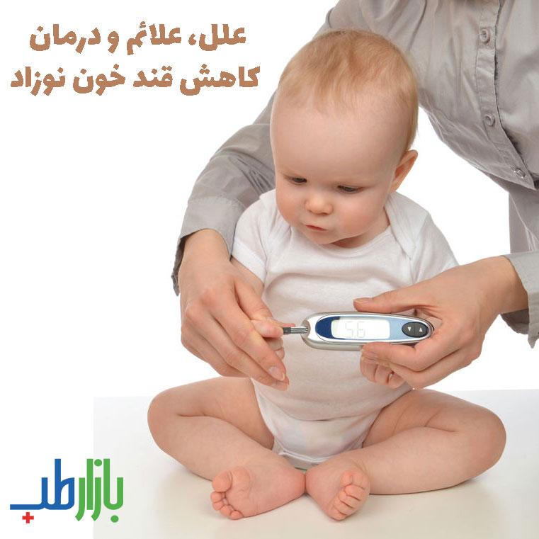درمان کاهش قند خون نوزاد