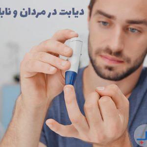 دیابت در مردان و ناباروری