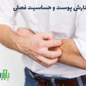 خارش پوست و حساسیت فصلی