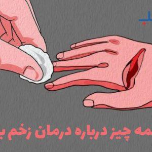 همه چیز درباره درمان زخم باز
