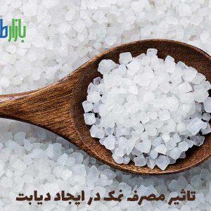 نمک و دیابت