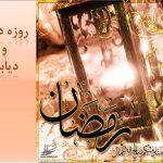 دیابت در ماه رمضان