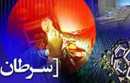 سونامی سرطان در ایران